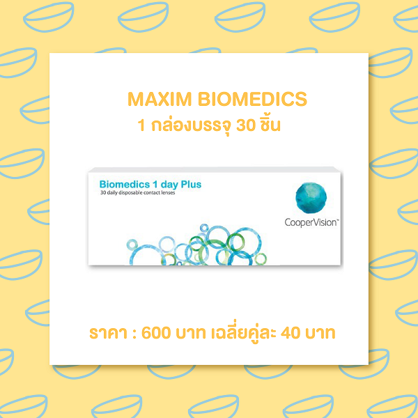 Maxim-Biomedics-คอนแทคเลนส์รายวัน