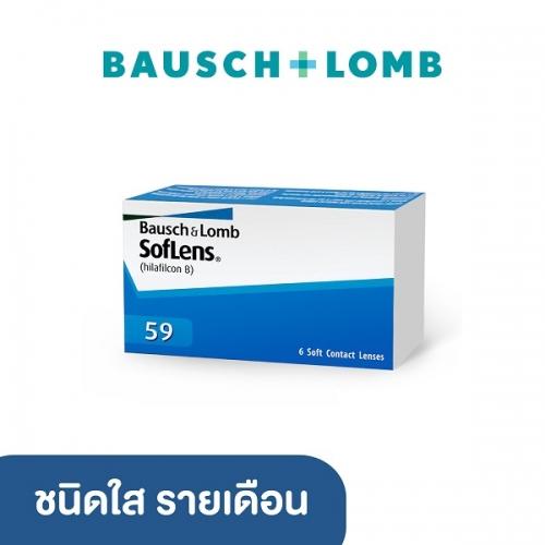 SofLens59